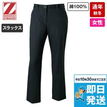 自重堂Z-DRAGON 71206 綿100%レディースパンツ[女性用]