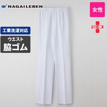 HOS4903 ナガイレーベン(nagaileben) ホスパースタット パンツ(女性用)