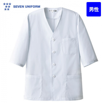 AA321-8 セブンユニフォーム 襟なし/七分袖/調理白衣(男性用)