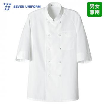 BA1225 セブンユニフォーム コックシャツ/五分袖(男女兼用)