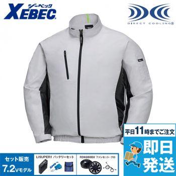 ジーベック XE98003SET [春夏