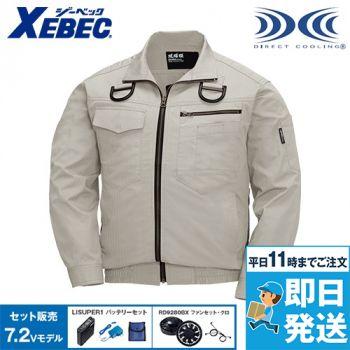 ジーベック XE98102SET 空調服