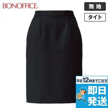 BCS2107 BONMAX タイトスカート 無地