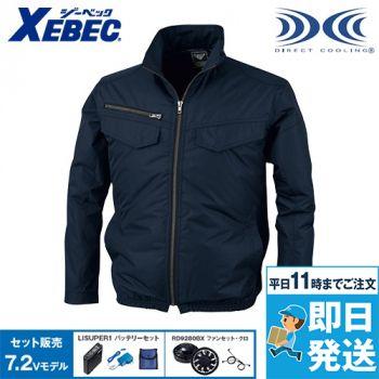 ジーベック XE98017SET [春夏用]空調服セット 遮熱長袖ブルゾン