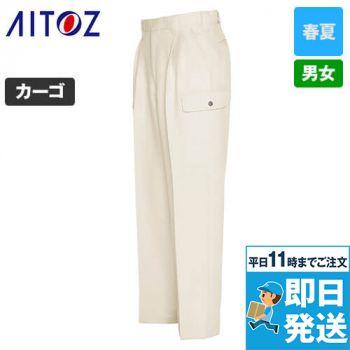 AZ5564 アイトス エコサマー裏綿 カーゴパンツB(2タック)