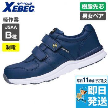 ジーベック 85111 静電安全靴 樹脂先芯