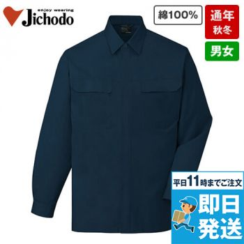 84604 自重堂 綿100%長袖シャツ