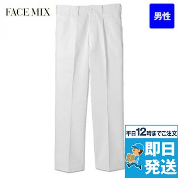 FP6003M FACEMIX コックパンツ(男性用)