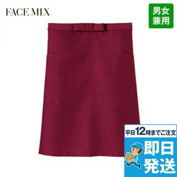 FK7130 FACEMIX ミドルエプロン(男女兼用)