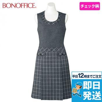 LO5103 BONMAX/エミュ ジャンパースカート チェック