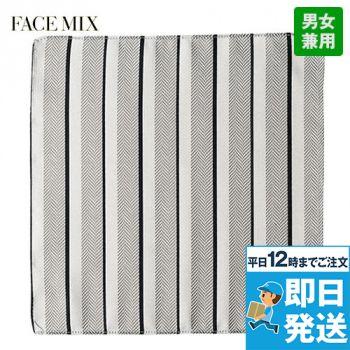 FA9455 FACEMIX ポケットチーフ(レジメンタルストライプ)