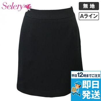 S-15980 15981 SELERY(セロリー) ニットなのに格段に涼しい!洗濯機で洗えるAラインスカート 無地