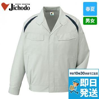 85100 自重堂 [春夏用]エコ製品制電長袖ブルゾン(JIS T8118適合)