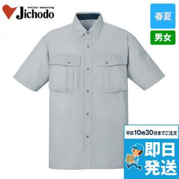 85414 自重堂 [春夏用]エコ 3バリュー 半袖シャツ(JIS T8118適合)