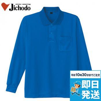 85804 自重堂 長袖ドライポロシャツ(男女兼用)(胸ポケット有り)