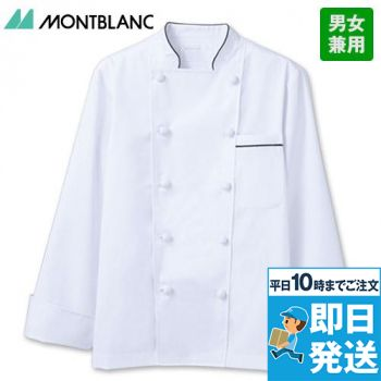 6-913 MONTBLANC コックコート/長袖(男女兼用)