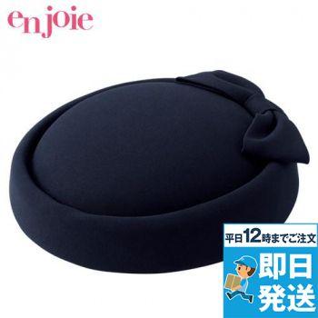 en joie(アンジョア) OP501 帽子 後ろのリボン