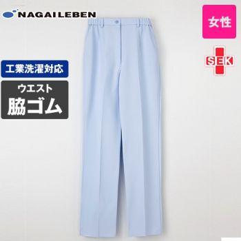 HE1973 ナガイレーベン(nagaileben) ホスパースタット 女子パンツ(脇ゴム)