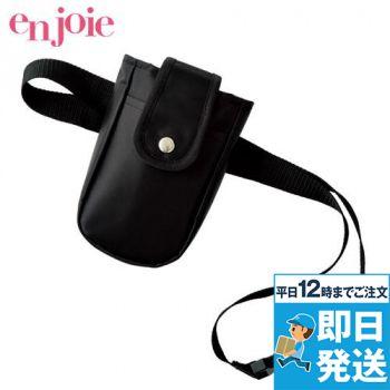 en joie(アンジョア) OP150 インカムポーチ 93-OP150