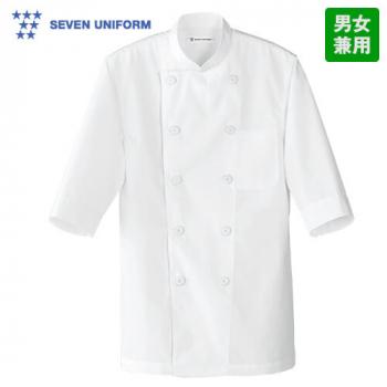 BA1217 セブンユニフォーム コックシャツ/七分袖(男女兼用)
