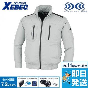 ジーベック XE98008SET 空調服セット 長袖ブルゾン ポリ100%