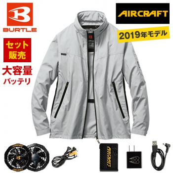 AC1111SET バートル エアークラフトセット[空調服]長袖ジャケット(男女兼用) ポリ100%