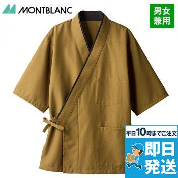 3-521 522 523 524 525 MONTBLANC 七分袖/はっぴ(男女兼用) 重ね襟風