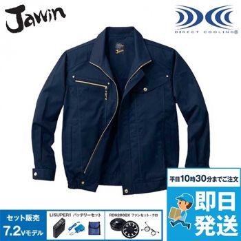 自重堂JAWIN 54020SET [春夏用]空調服セット 制電 長袖ブルゾン
