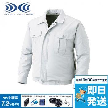 KU90720SET [春夏用]空調服セット 野外作業向け空調服 (プラスチックドットボタン)