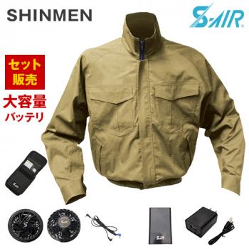 88300SET シンメン S-AIR SK型綿ワークブルゾン