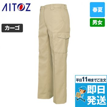 AZ-35151 アイトス カーゴパンツ(ノータック)(男女兼用)