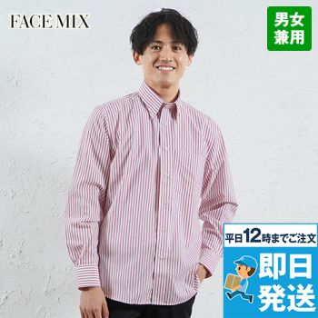 FB4508U FACEMIX 長袖/ストライプシャツ(男女兼用)ボタンダウン