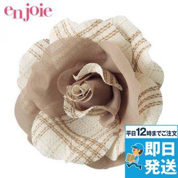 en joie(アンジョア) OP120 コサージュ ピン ベージュチェック