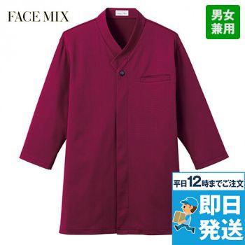 FB4533U FACEMIX 和衿ニットシャツ(男女兼用)