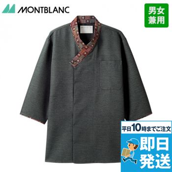 2-721 723 725 727 MONTBLANC 七分袖/和風シャツ(男女兼用)