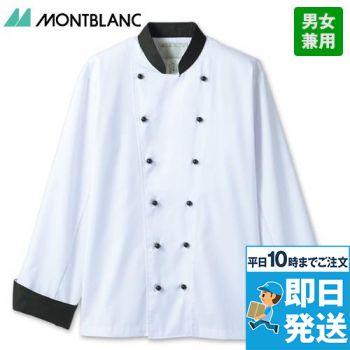6-715 725 727 729 MONTBLANC 長袖コックコート(男女兼用)