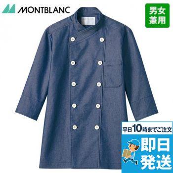 6-1101 1103 MONTBLANC 七分袖コックコート(男女兼用)