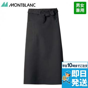 MC111 113 114 116 117 MONTBLANC ロングエプロン(男女兼用)