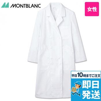 71-071 073 075 MONTBLANC 長袖ドクターコート(女性用)TT
