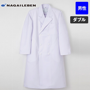 EP100 ナガイレーベン(nagaileben) エミット ダブル診察衣長袖(男性用)