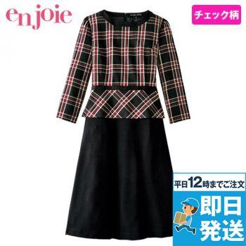 en joie(アンジョア) 61790 エレガントな美しいラインが際立つ上質ワンピース(女性用) チェック