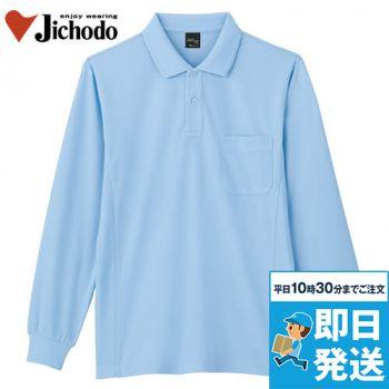 自重堂 85884 吸汗速乾長袖ポロシャツ(胸ポケット有り)