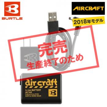 [在庫限り]AC140 バートル エアークラフト[空調服]専用リチウムイオンバッテリー[ミニ][返品NG]