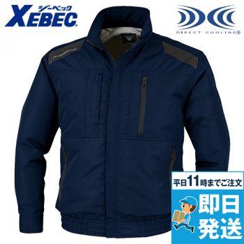 ジーベック XE98015 空調服 遮熱 長袖ブルゾン ポリ100%