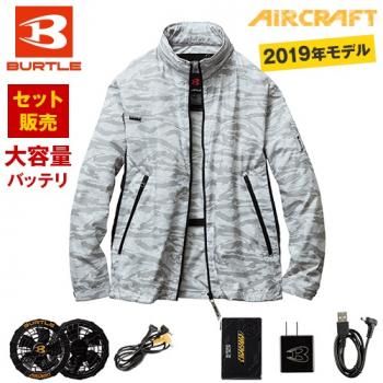 AC1111PSET バートル エアーク