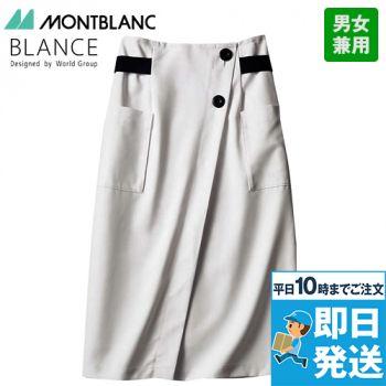 BW5506 MONTBLANC サロンエプロン(男女兼用)