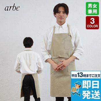 T-8614 チトセ(アルベ) 胸当てエプロン/首かけ(男女兼用)