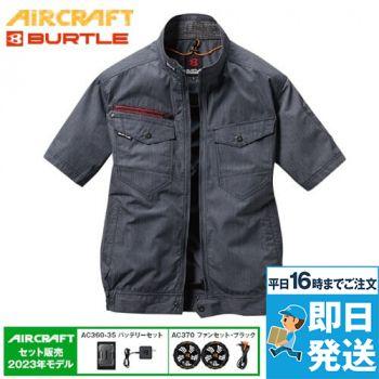 AC7146SET バートル エアークラフトセット[空調服] 半袖ブルゾン(男女兼用)