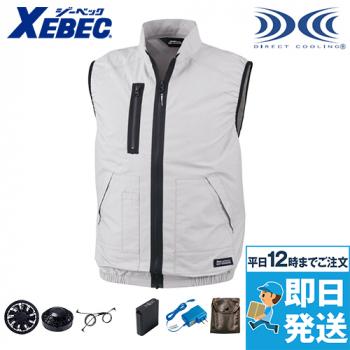 ジーベック XE98019SET [春夏