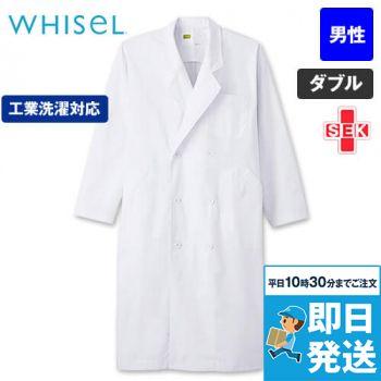 自重堂WHISEL WH2112 メンズダブルコート(男性用)
